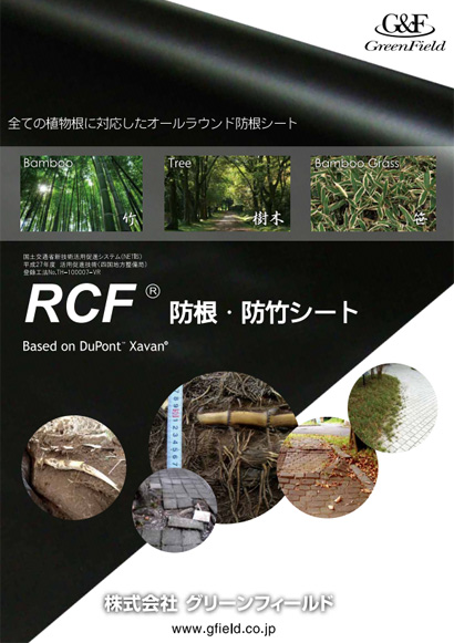 RCF®防根・防竹シート