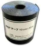 RCF®防根テープ