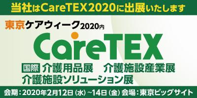 CareTEX2020 (ケアテックス)