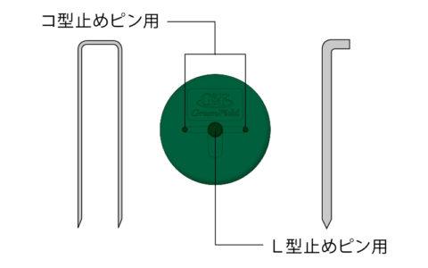 コ型ピンとL型ピンの施工方法