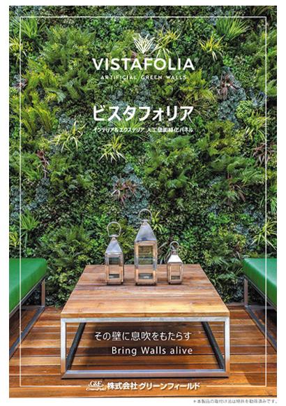 ビスタフォリア人工壁面緑化パネル